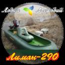 Моторная лодка «Лиман-290»