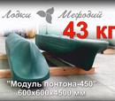 Модуль понтона – 450